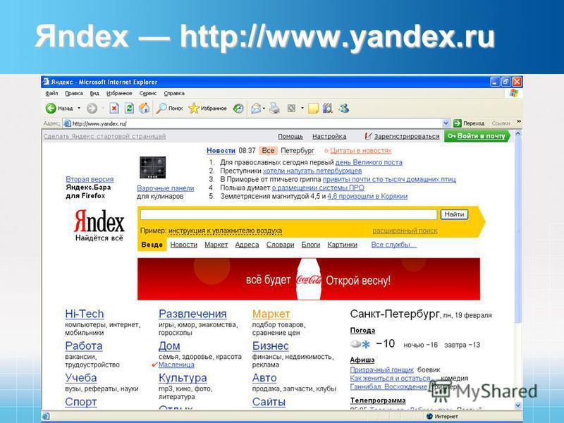 Яndex http://www.yandex.ru