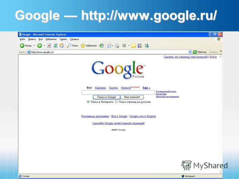 Google http://www.google.ru/