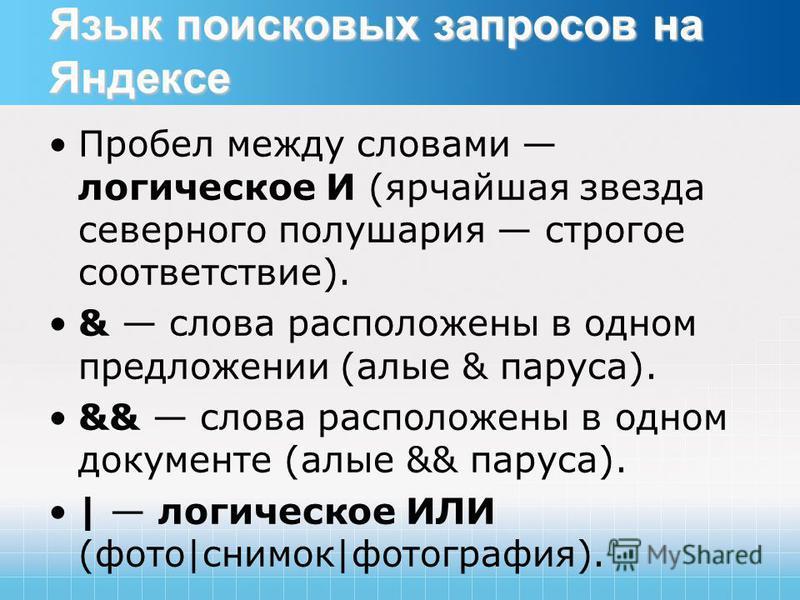Язык поисковых запросов на Яндексе Пробел между словами логическое И (ярчайшая звезда северного полушария строгое соответствие). & слова расположены в одном предложении (алые & паруса). && слова расположены в одном документе (алые && паруса). | логич