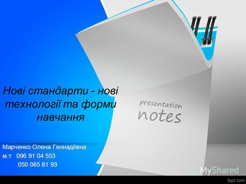 Нові стандарти - нові технології та форми навчання Марченко Олена Геннадіївна м.т 096 91 04 553 050 065 81 93