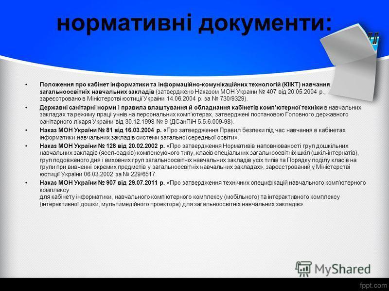 нормативні документи: Положення про кабінет інформатики та інформаційно-комунікаційних технологій (КІІКТ) навчання загальноосвітніх навчальних закладів (затверджено Наказом МОН України 407 від 20.05.2004 р., зареєстровано в Міністерстві юстиції Украї