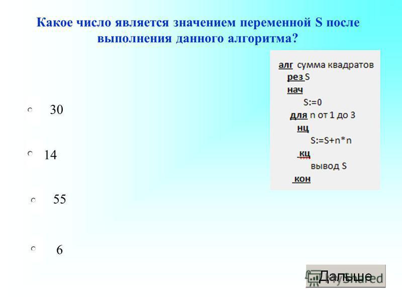 14 55 6 30 Какое число является значением переменной S после выполнения данного алгоритма?