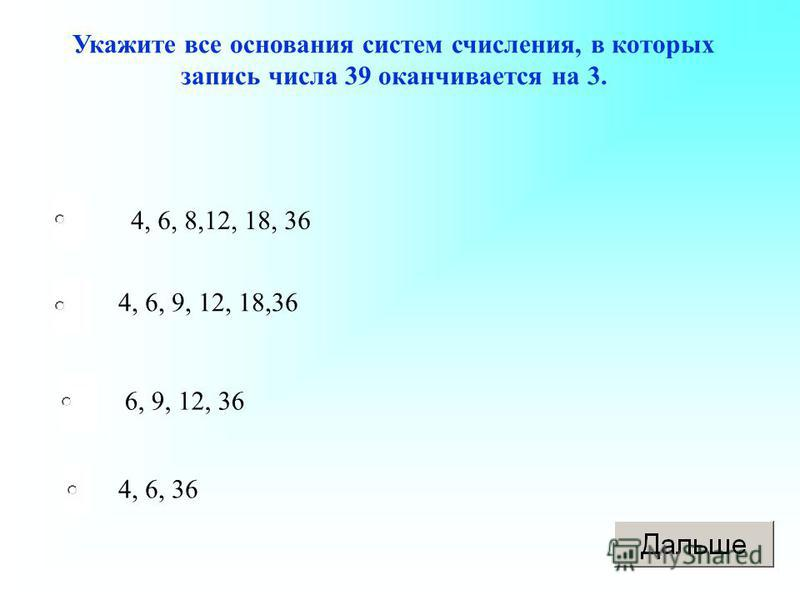 Укажите все основания систем счисления, в которых запись числа 39 оканчивается на 3. 4, 6, 8,12, 18, 36 4, 6, 9, 12, 18,36 6, 9, 12, 36 4, 6, 36
