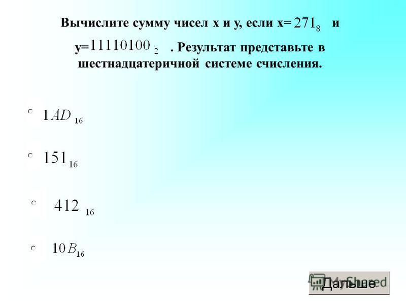 Вычислите сумму чисел х и у, если х= и у=. Результат представьте в шестнадцатеричной системе счисления.