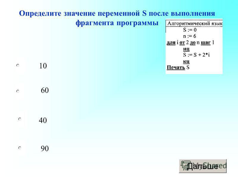 40 60 90 10 Определите значение переменной S после выполнения фрагмента программы