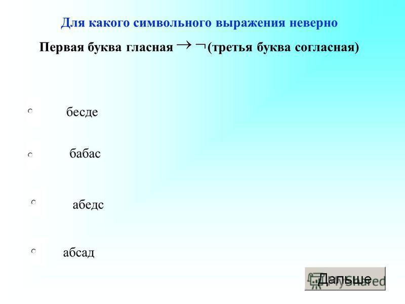 абсад бабас абедс бесед Для какого символьного выражения неверно Первая буква гласная (третья буква согласная)