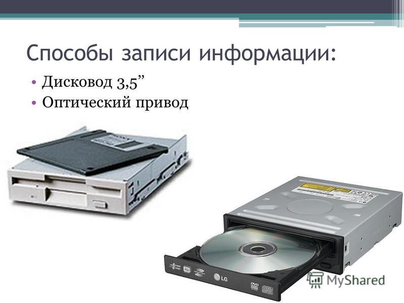 Способы записи информации: Дисковод 3,5 Оптический привод