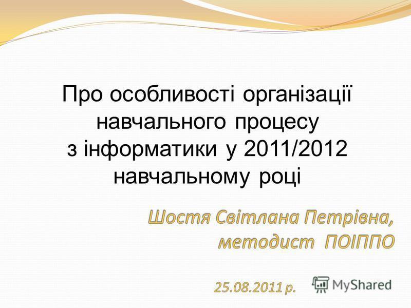 Про особливості організації навчального процесу з інформатики у 2011/2012 навчальному році