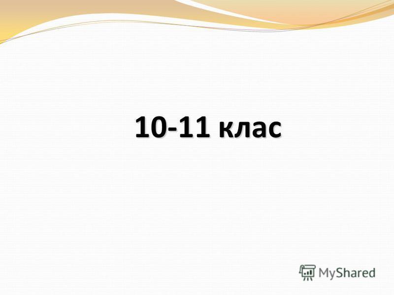 10-11 клас 10-11 клас