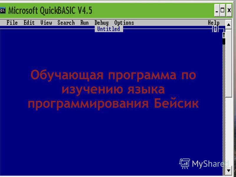 Обучающая программа по изучению языка программирования Бейсик