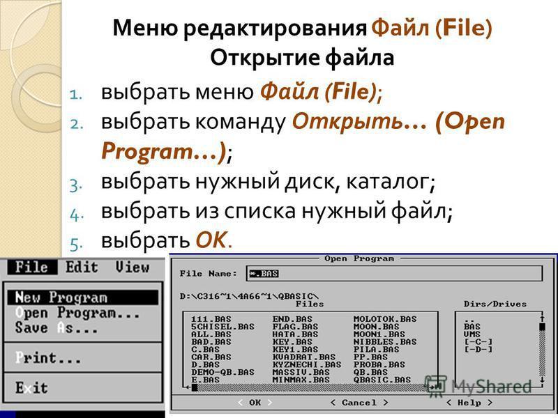 1. выбрать меню Файл (File); 2. выбрать команду Открыть … (Open Program…); 3. выбрать нужный диск, каталог ; 4. выбрать из списка нужный файл ; 5. выбрать ОК. Меню редактирования Файл (File) Открытие файла
