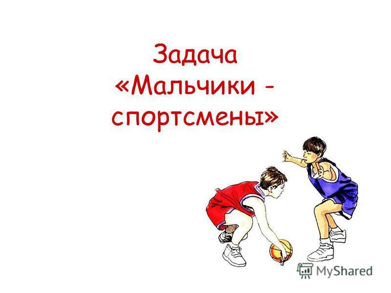 Задача «Мальчики - спортсмены»