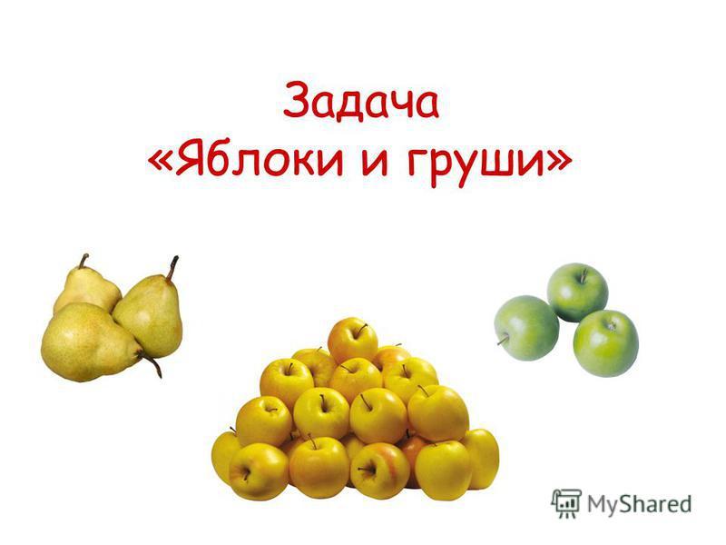 Задача «Яблоки и груши»