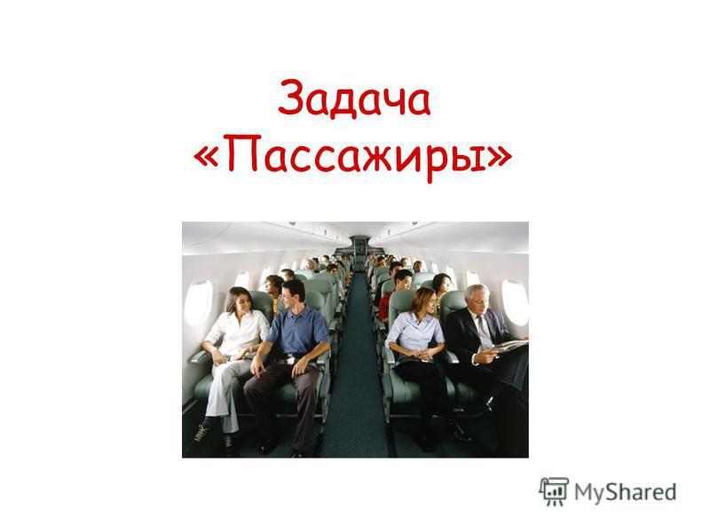 Задача «Пассажиры»