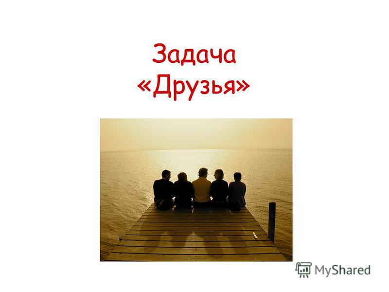 Задача «Друзья»