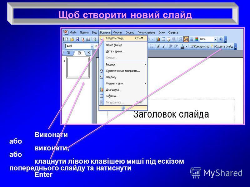 Щоб створити новий слайд Виконати або виконати, або клацнути лівою клавішею миші під ескізом попереднього слайду та натиснути Enter