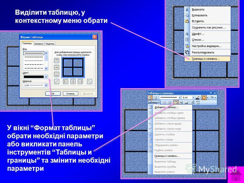 Виділити таблицю, у контекстному меню обрати У вікні Формат таблицы обрати необхідні параметри або викликати панель інструментів Таблицы и границы та змінити необхідні параметри