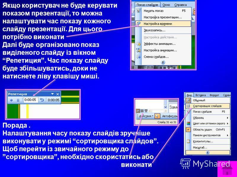 Якщо користувач не буде керувати показом презентації, то можна налаштувати час показу кожного слайду презентації. Для цього потрібно виконати Далі буде організовано показ виділеного слайду із вікном Репетиция. Час показу слайду буде збільшуватись, до