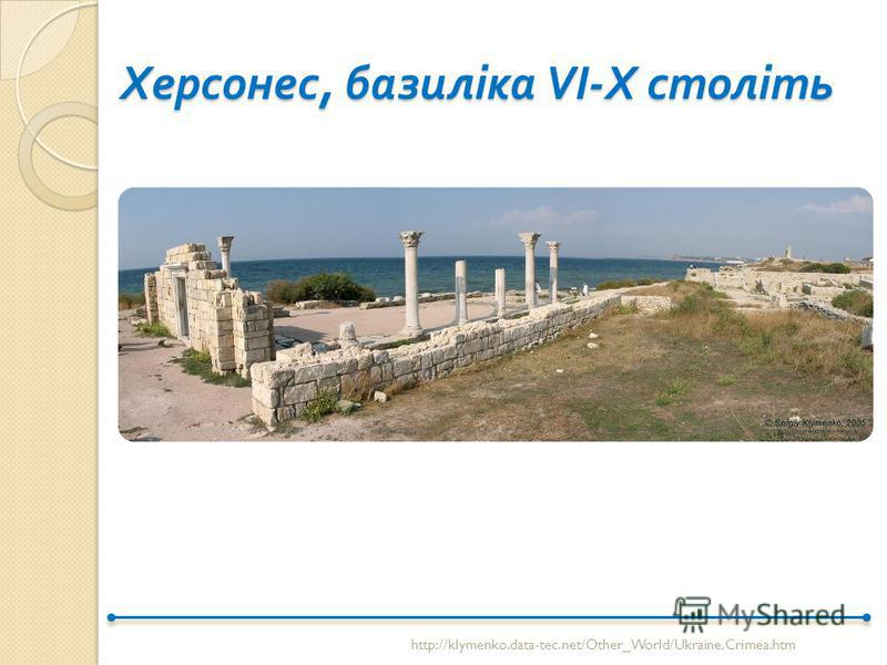Херсонес, базиліка VI-X століть http://klymenko.data-tec.net/Other_World/Ukraine.Crimea.htm
