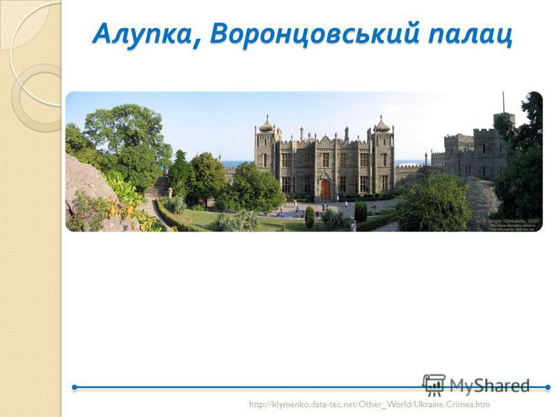 Алупка, Воронцовський палац