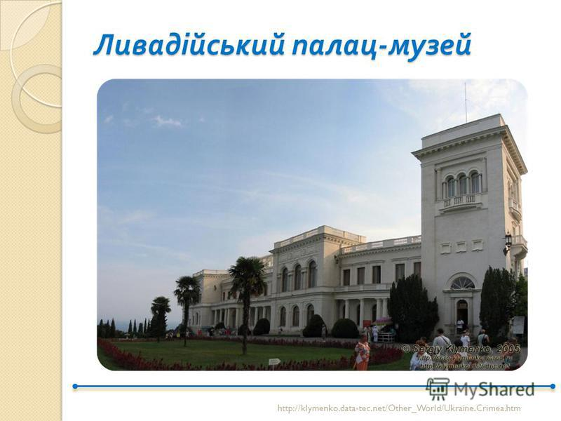 Ливадійський палац - музей http://klymenko.data-tec.net/Other_World/Ukraine.Crimea.htm