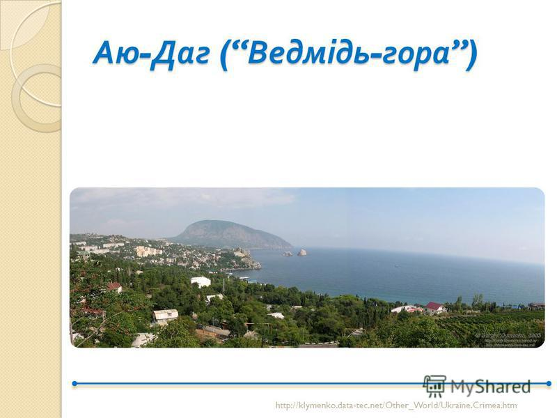 Аю - Даг ( Ведмідь - гора ) http://klymenko.data-tec.net/Other_World/Ukraine.Crimea.htm