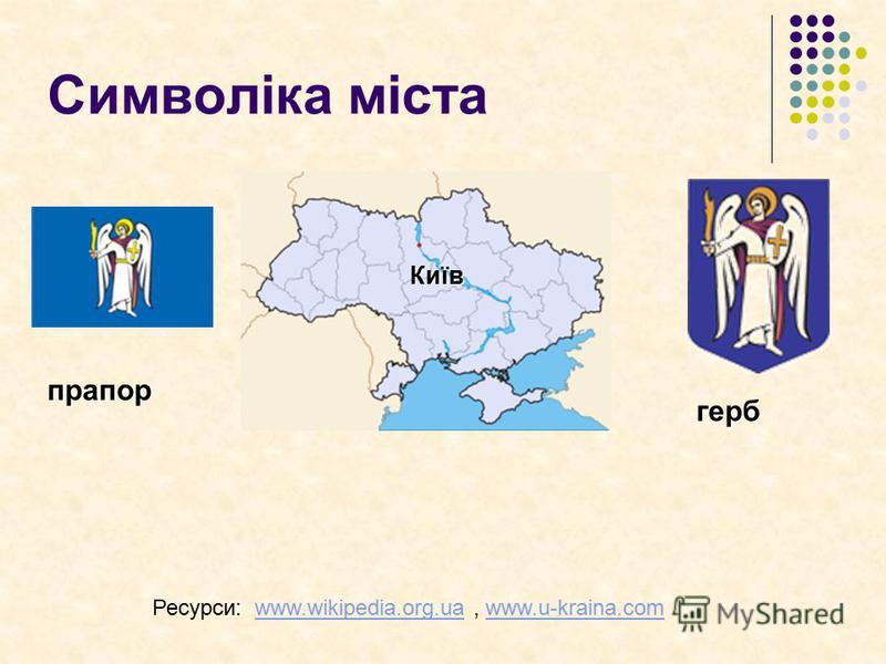 Символіка міста прапор герб Київ Ресурси: www.wikipedia.org.ua, www.u-kraina.comwww.wikipedia.org.uawww.u-kraina.com