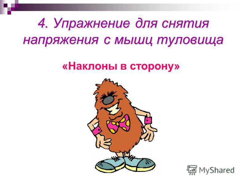3. Упражнения для снятия утомления с плечевого пояса и рук «Рывки руками» «Сжимание кисти в кулак»