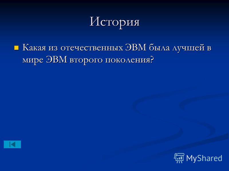 История Какая из отечественных ЭВМ была лучшей в мире ЭВМ второго поколения? Какая из отечественных ЭВМ была лучшей в мире ЭВМ второго поколения?