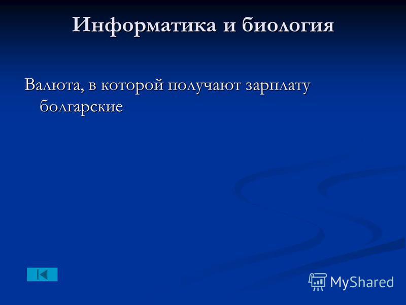 Информатика и биология Валюта, в которой получают зарплату болгарские
