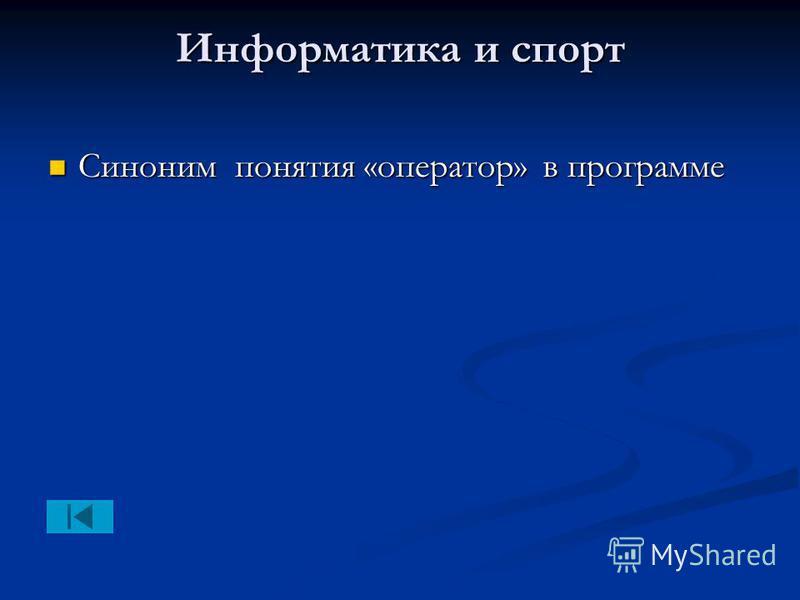 Информатика и спорт Синоним понятия «оператор» в программе Синоним понятия «оператор» в программе