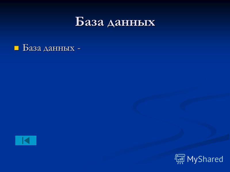 База данных База данных - База данных -