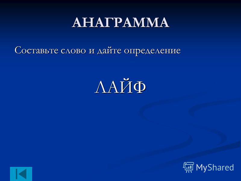 АНАГРАММА Составьте слово и дайте определение ЛАЙФ