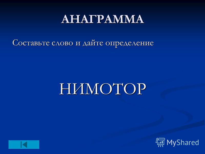 АНАГРАММА НИМОТОР