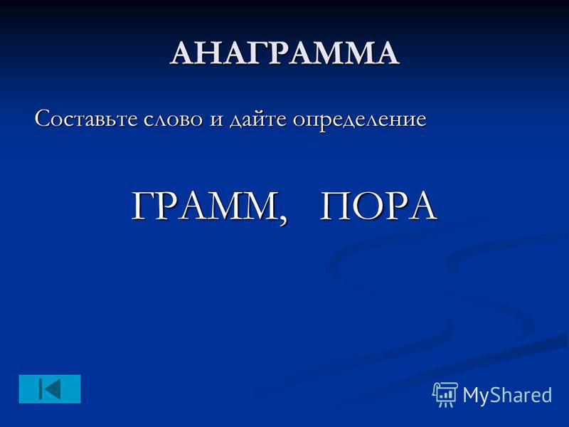АНАГРАММА ГРАММ, ПОРА