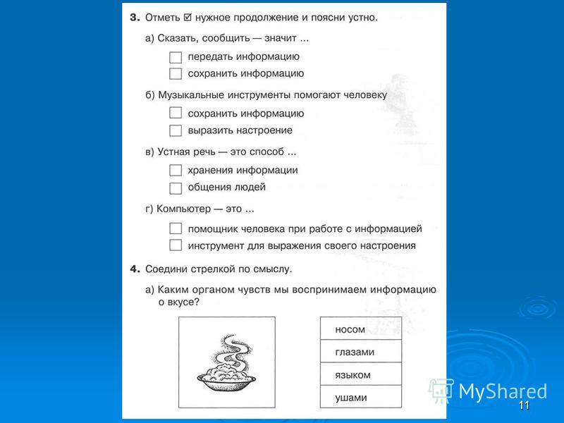 г. Кыштым МОУ СОШ 3 Яргутова Н.П.11