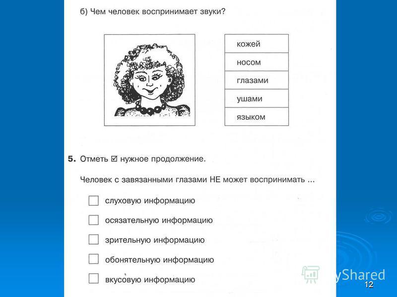 г. Кыштым МОУ СОШ 3 Яргутова Н.П.12