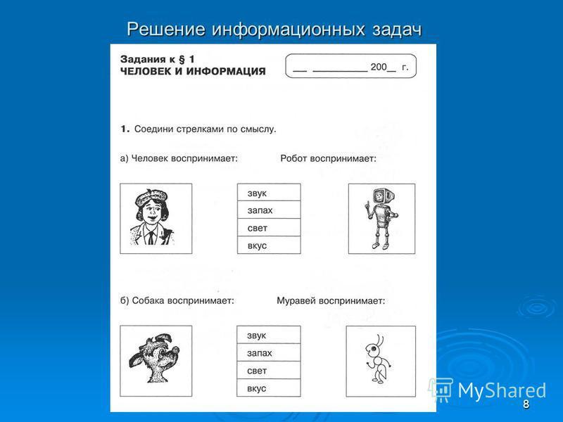 8 Решение информационных задач