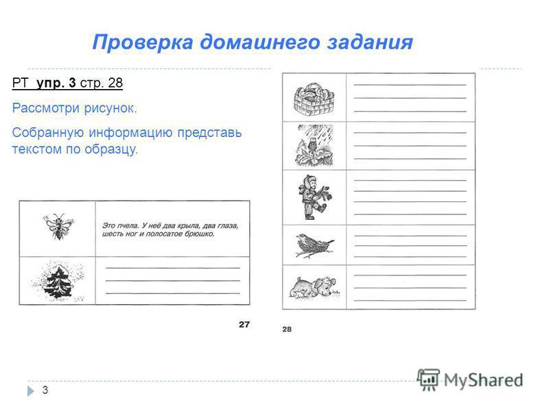 3 Проверка домашнего задания РТ упр. 3 стр. 28 Рассмотри рисунок. Собранную информацию представь текстом по образцу.