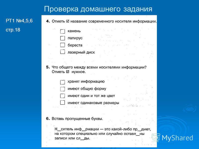 Проверка домашнего задания РТ1 4,5,6 стр.18