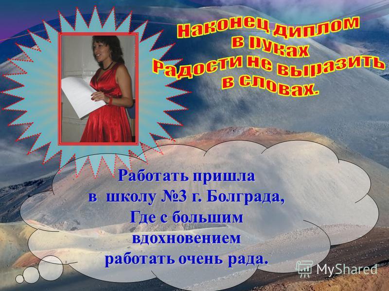 Работать пришла в школу 3 г. Болграда, Где с большим вдохновением работать очень рада.