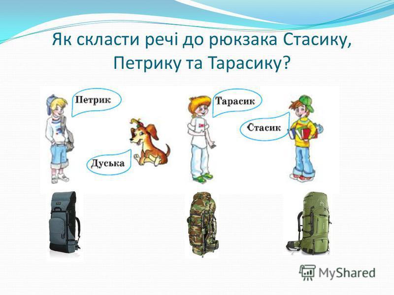 Як скласти речі до рюкзака Стасику, Петрику та Тарасику?