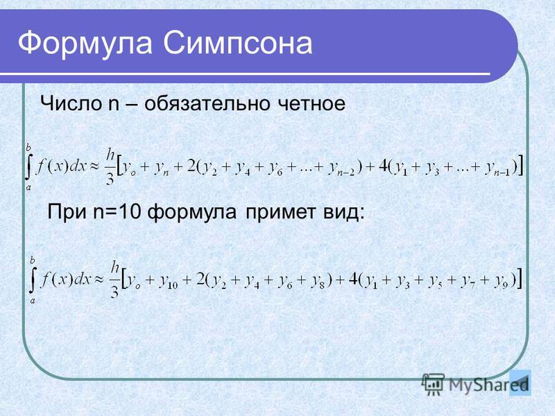 Формула Симпсона Число n – обязательно четное При n=10 формула примет вид: