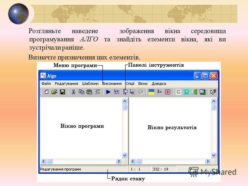 Розгляньте наведене зображення вікна середовища програмування АЛГО та знайдіть елементи вікна, які ви зустрічали раніше. Визначте призначення цих елементів.