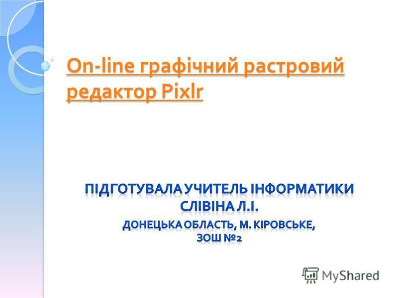 On-line графічний растровий редактор Pixlr On-line графічний растровий редактор Pixlr
