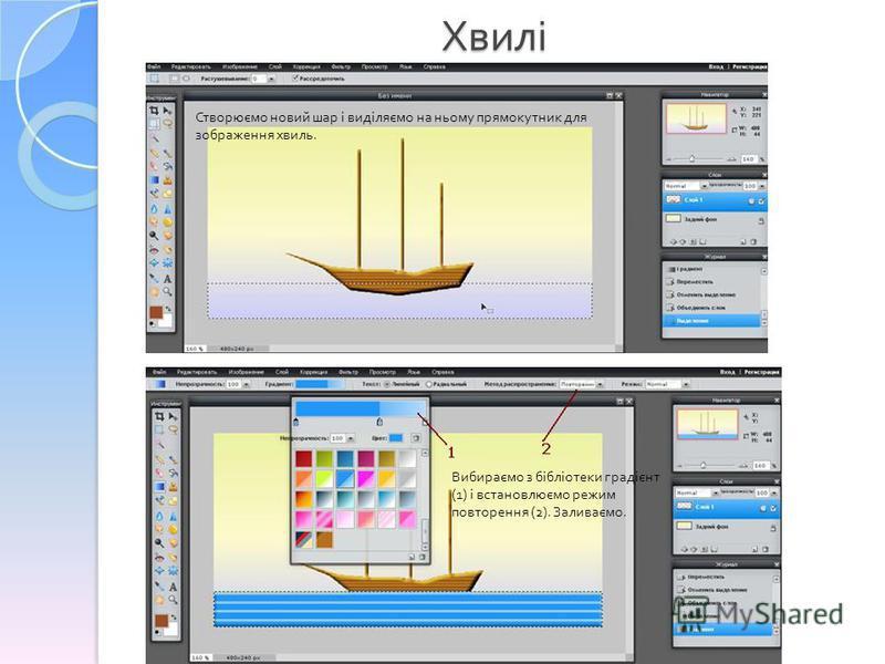 Хвилі Створюємо новий шар і виділяємо на ньому прямокутник для зображення хвиль. Вибираємо з бібліотеки градієнт (1) і встановлюємо режим повторення (2). Заливаємо.