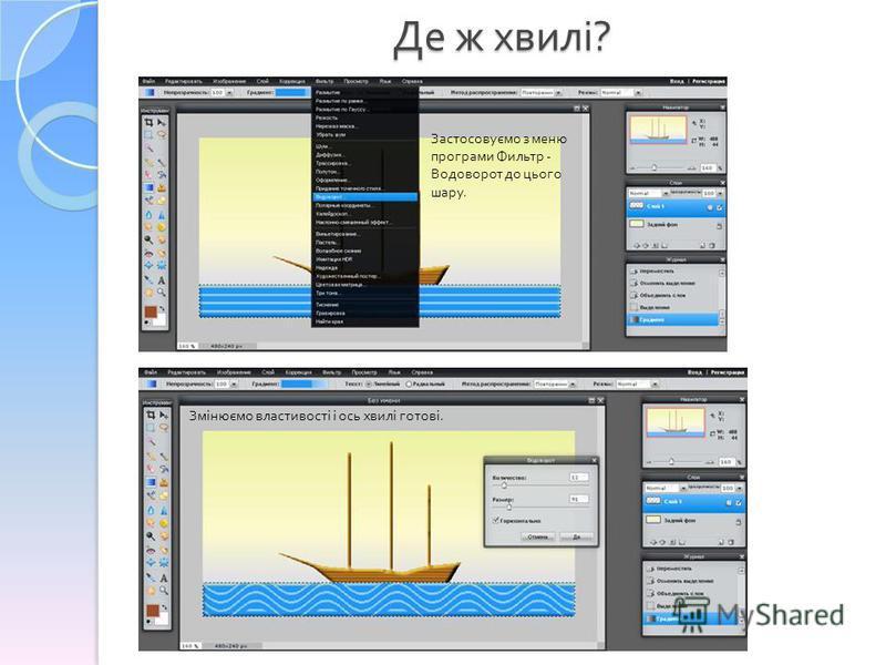 Де ж хвилі ? Застосовуємо з меню програми Фильтр - Водоворот до цього шару. Змінюємо властивості і ось хвилі готові.