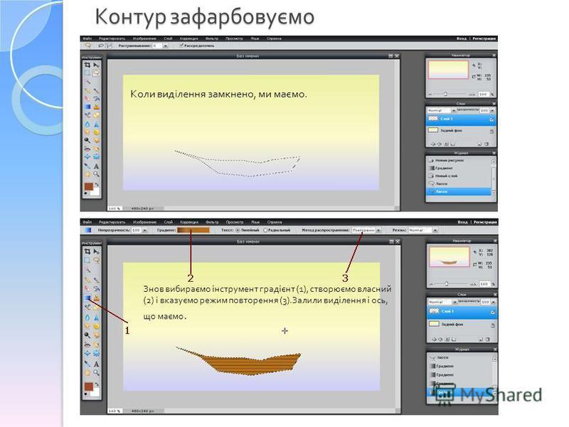 Контур зафарбовуємо Коли виділення замкнено, ми маємо. Знов вибираємо інструмент градієнт (1), створюємо власний (2) і вказуємо режим повторення (3).Залили виділення і ось, що маємо.