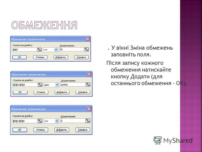 2. У вікні Зміна обмежень заповніть поля. Після запису кожного обмеження натискайте кнопку Додати (для останнього обмеження - ОК).
