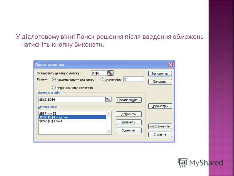 У діалоговому вікні Поиск решения після введення обмежень натисніть кнопку Виконати.